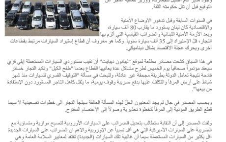 خطّة أميركية لبنانية لإبادة قطاع السيارات المستعملة في لبنان