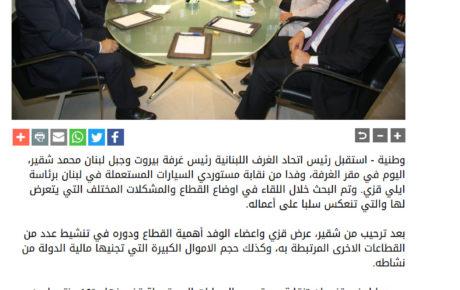 وفد من نقابة مستوردي السيارات المستعملة في لبنان برئاسة السيد إيلي قزي في زيارة الى رئيس إتحاد الغرف اللبنانية, رئيس غرفة بيروت و جبل لبنان السيد محمد شقير.