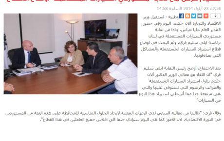 رئيس نقابة مستوردي السيارات المستعملة في لبنان عرض أوضاع القطاع مع الوزير الدكتور الان حكيم في مقر الوزارة